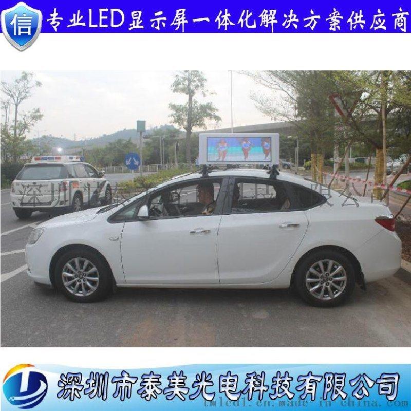 計程車led顯示屏 車頂廣告屏 的士車載屏