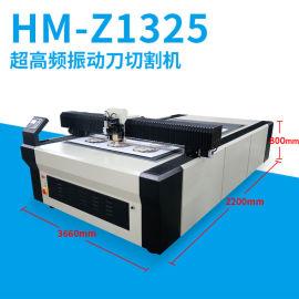 震动刀PU PVC多层裁切 人造革裁剪机 汉马激光