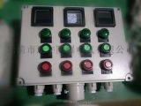 防爆操作柱LBZ 带表 带按钮 带灯 防爆控制箱