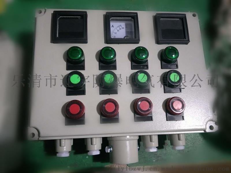 防  作柱LBZ 带表 带按钮 带灯 防爆控制箱
