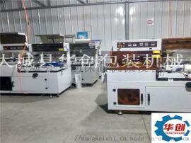 自动L型封切机包装封膜机 封切热收缩机