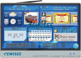 Cewisee22寸电子班牌  电子班牌生产厂家 电子班牌供应商