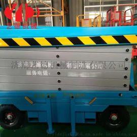 四轮移动剪叉式升降机电动液压升降平台高空作业车