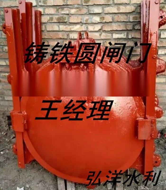 0.8米洞口安装圆形铸铁闸门
