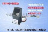 光学指纹模块供应_箱柜专用开发模块企业_深圳市十指