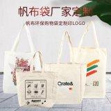 帆布袋廠家 廣告袋 禮品袋 購物袋 促銷袋 環保袋
