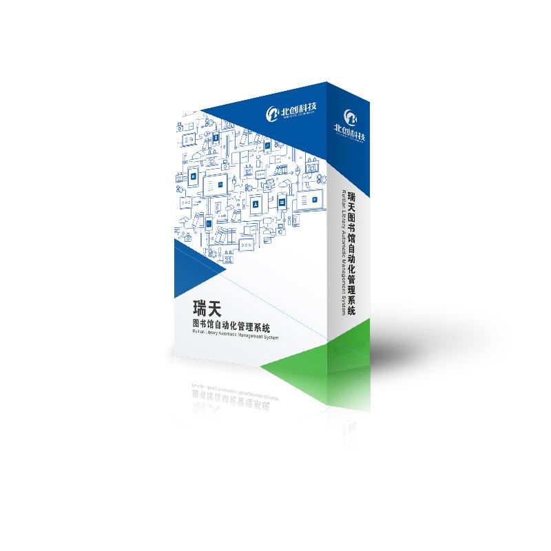 圖書館軟體 圖書管理軟體
