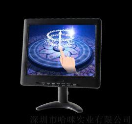 哈咪10寸三洋屏电阻触摸液晶显示器工业触摸监视器
