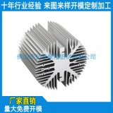 異形散熱器鋁型材精加工,太陽花散熱器鋁型材數控加工