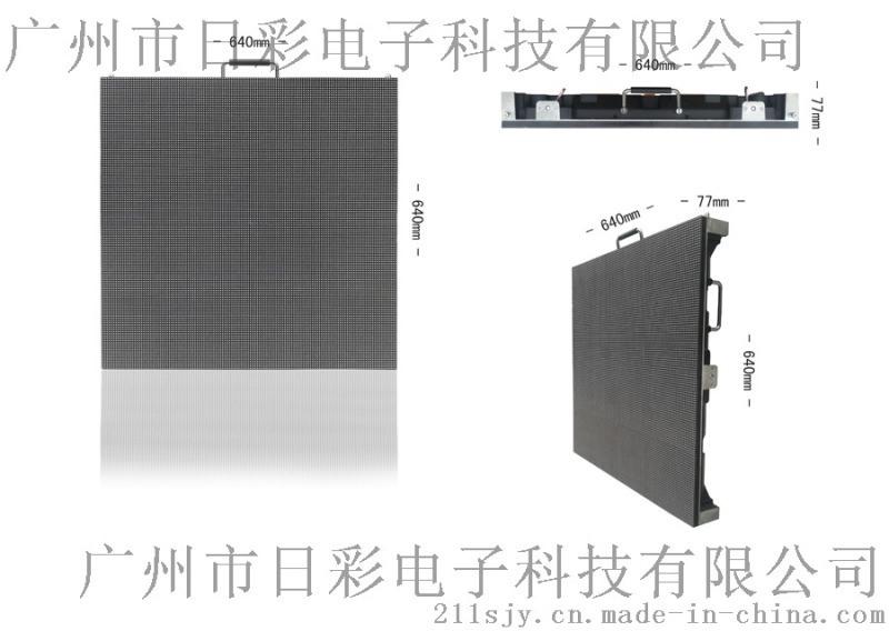 LED高清显示屏、LED超博显示屏