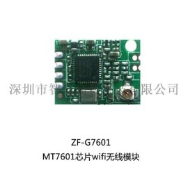 MT7601 USB模块 wifi无线网络配件 信号接收器