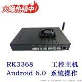 瑞芯微RK3368 安卓工控主機 充電樁 閘機