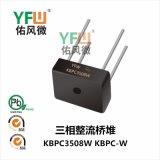 三相整流桥堆KBPC3508W KBPC-W封装 YFW/佑风微品牌