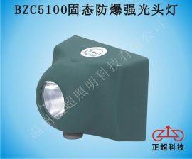 BZC5100固态防爆强光头灯