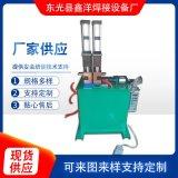 鋼筋方管碰焊機 車圈對焊機現貨供應