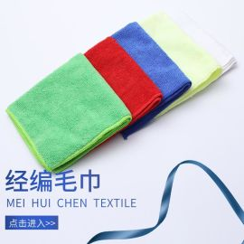 超细纤维经编毛巾,美容院护理洗脸毛巾,包头毛巾