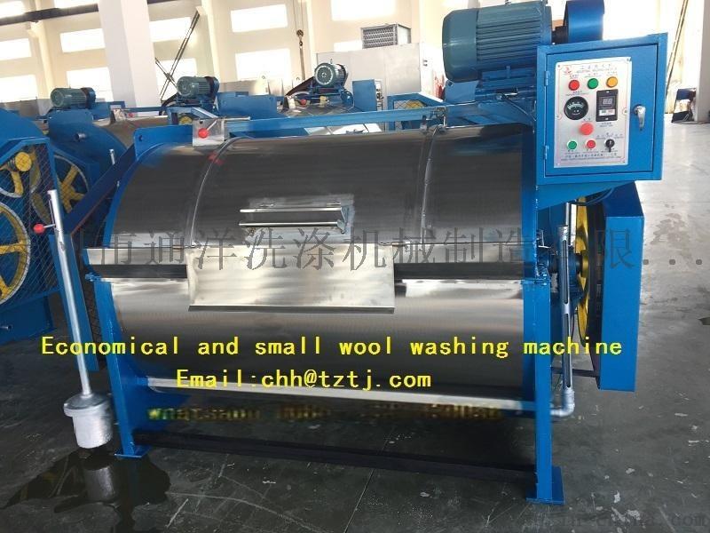 通洋羊毛清洗機小型分體式洗毛機