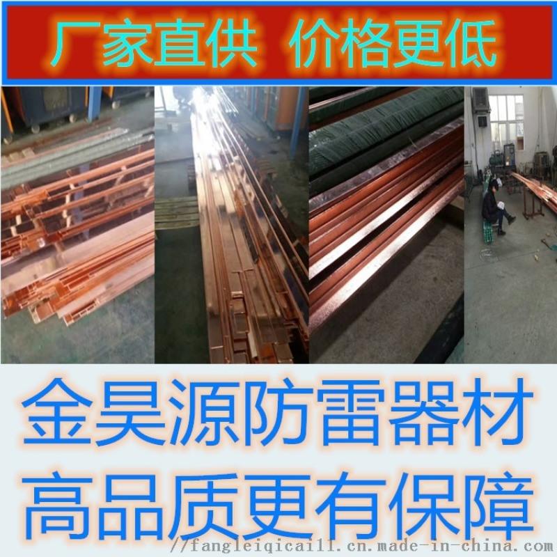 外贸出口铜包钢扁铁扁钢扁线河北生产厂家**