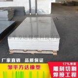 pvc塑料板材 床板 垫板 托板 防腐耐酸碱板