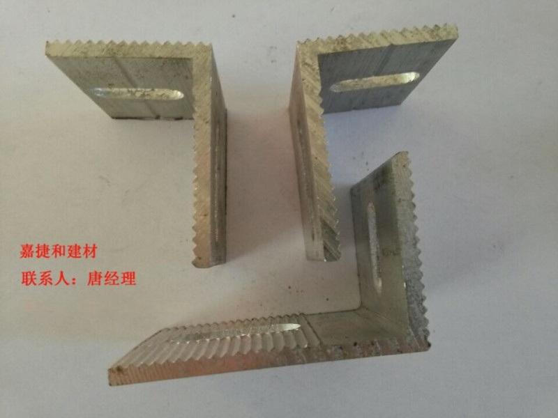 铝合金角码(带防滑纹) L型角码铝合金挂件厂家现货