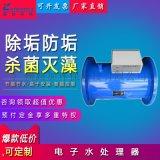 空調迴圈水多功能高頻電子式除垢儀