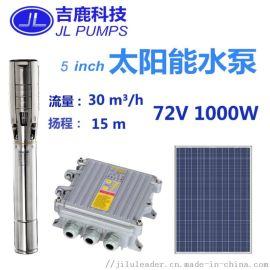 太阳能水泵直流无刷水泵深井潜水泵农业灌溉光伏水泵