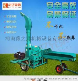 华亿兄弟8吨大型玉米秸秆铡草机,粉碎机
