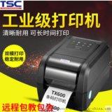 TSC TX600 不干胶标签热转印打印机