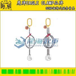 SCHD型鹰牌捆绑式链条索具,日本原装保质12个月