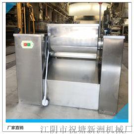 50升槽型混合机 高速混合机搅拌机 粉体混料机