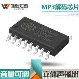 WT2003S-16S高品質mp3音頻解碼語音芯片