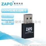 ZAPO品牌 W58 RTL8811 600M 雙頻AC無線USB網卡 USB無線WIFI接受器