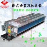 優質節能靜音勁風空調機組,臥式暗裝風機盤管
