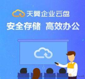 文件存储 协同办公的企业网盘 大容量的文件管理软件