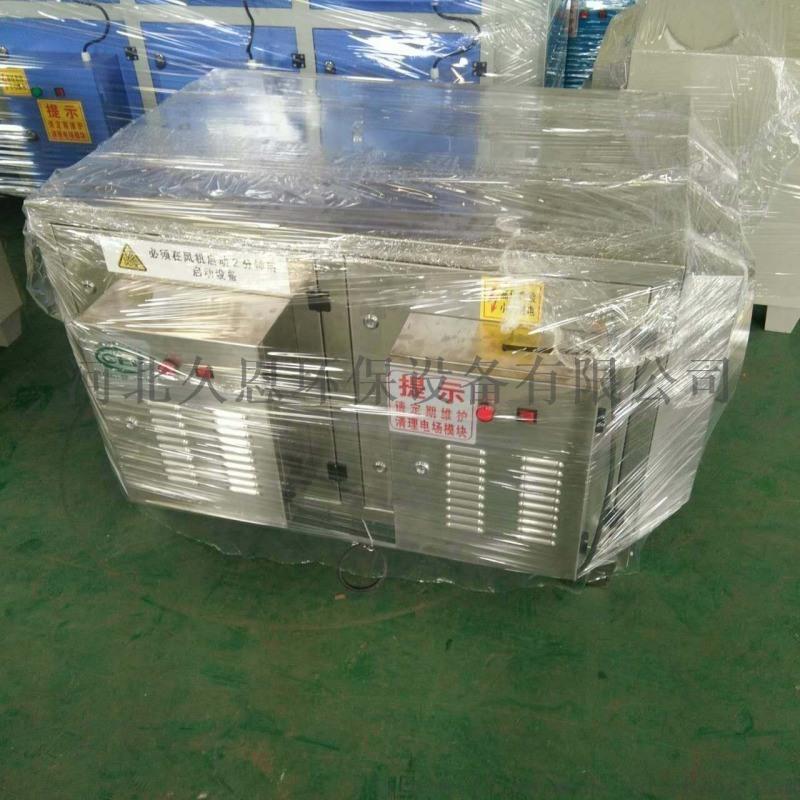 工业废气处理净化器 不锈钢等离子废气净化器简介