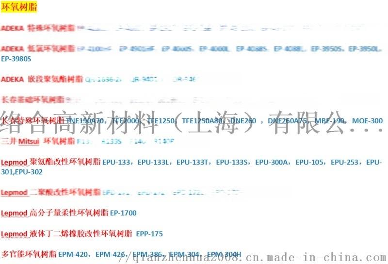 低粘度,高延伸率改性環氧樹脂 EPU-133L