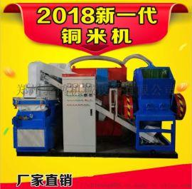 中型静电铜米机旧电线电缆分离电路线回收设备安装试机