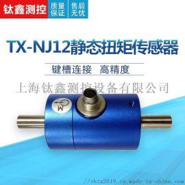 钛鑫测控TX-NJ12微量程静态扭矩传感器