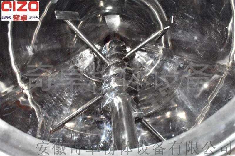 不锈钢立式锥形螺带混合机食品材料