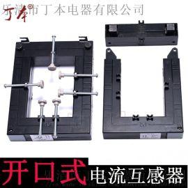 电流互感器开口式开合式方孔三相母排铜排