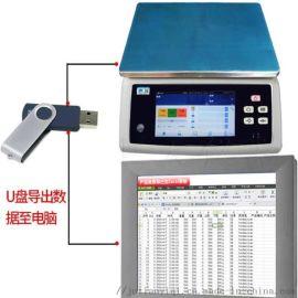 U盘记录电子秤/U盘导出记录表格的电子桌秤称价格