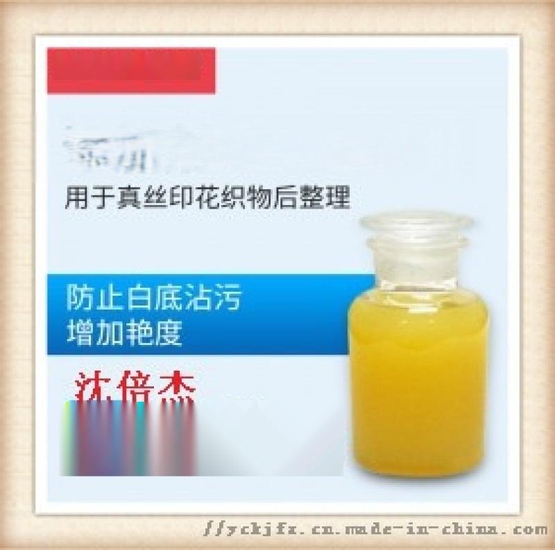 添加剂AC-1860 匀染添加剂