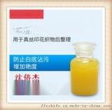添加劑AC-1860 勻染添加劑
