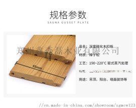 板材桑拿板扣板深度碳化实木