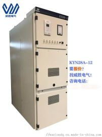 威胜电气带你了解KYN28A-12的用途