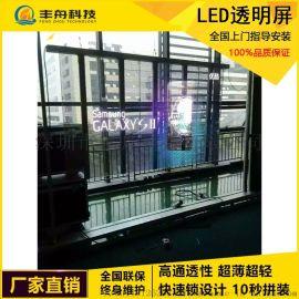 led大屏幕橱窗广告室内全彩透明