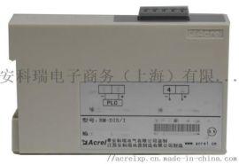 模拟信号隔离器 无源电流隔离器 安科瑞BM-DIS/I