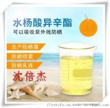 水楊酸異辛酯 118-60-5 防曬劑