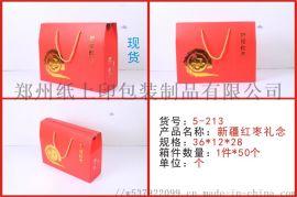 郑州包装厂家现货红枣礼品盒包装箱礼品箱礼品盒