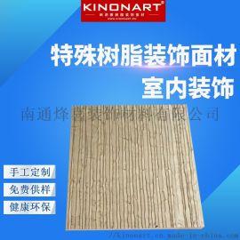 kinonart树脂饰面板 水吧台台面树脂板